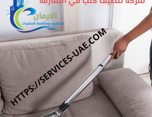 شركة تنظيف كنب الشارقة |0561581557|خصم %20