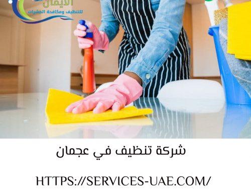 شركة تنظيف في عجمان |0561581557|شركة الايمان