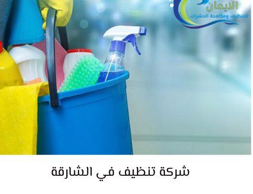 شركة تنظيف في الشارقة |0561581557|شركة الايمان