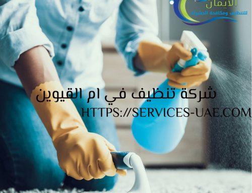 شركة تنظيف في ام القيوين  0561581557 شركة الايمان
