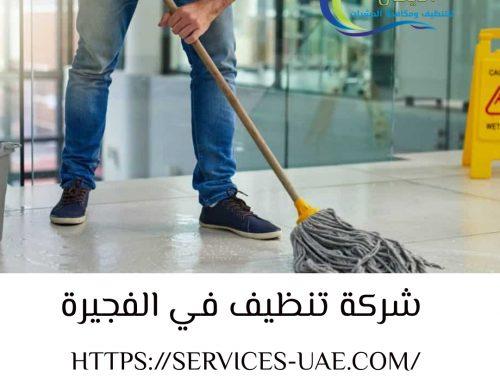 شركة تنظيف في الفجيرة |0561581557|شركة الايمان