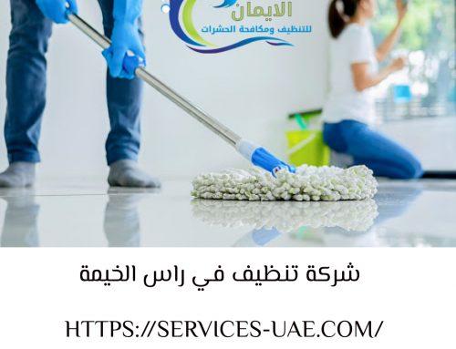 شركة تنظيف في راس الخيمة |0561581557|شركة الايمان