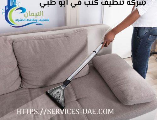 شركة تنظيف كنب ابوظبي |0561581557|شركة الايمان