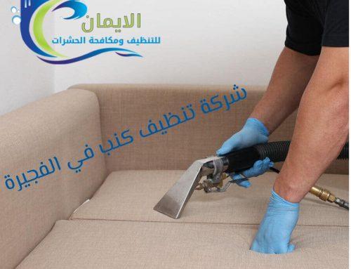 شركة تنظيف كنب الفجيرة |0561581557|خصم %30