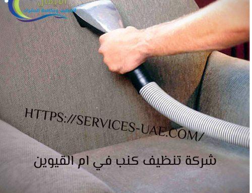 شركة تنظيف كنب ام القيوين  0561581557 شركة الايمان