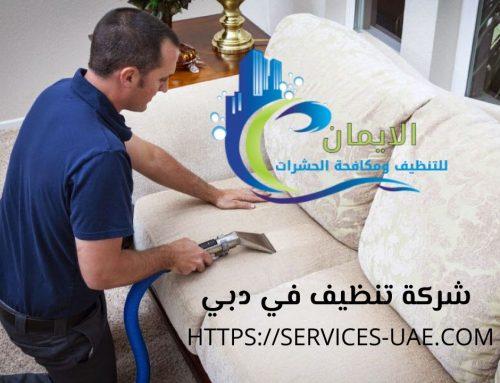 شركة تنظيف في دبي |0561581557|شركة الايمان