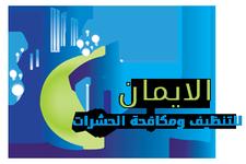 0561581557|الايمان للتنظيف Logo