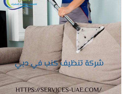 شركة تنظيف كنب دبي |0561581557|خصم %20
