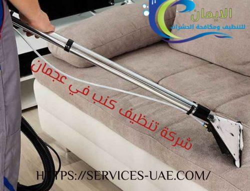 شركة تنظيف كنب عجمان |0561581557|20% خصم
