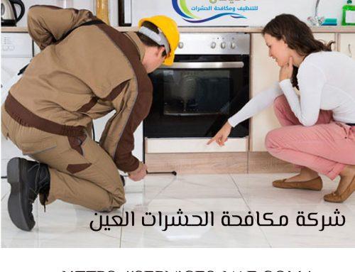 شركة مكافحة الحشرات العين |0561581557|ابادة فورية