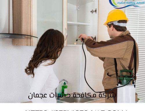 شركة مكافحة حشرات عجمان |0561581557|ابادة و رش حشرات